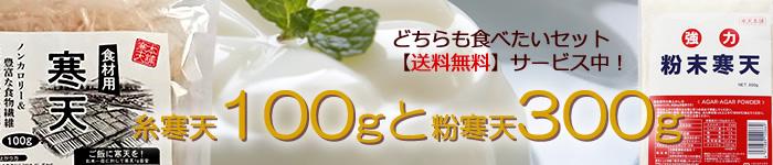 """""""糸寒天100gと粉寒天300gのセット送料無料サービス中!""""/"""