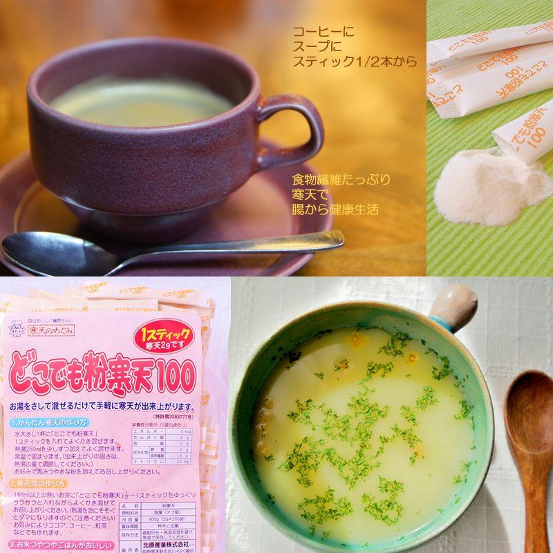 暖かい飲み物やスープなどにもサラサラ溶けやすい粉寒天です