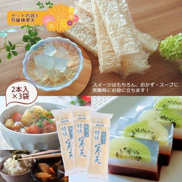 特級棒寒天2本入り(3袋)長野県茅野市で昔ながらの天日干しで作りました!煮とかして和菓子材料はもちろん、さっと水で戻して酢の物やサラダにも大活躍です